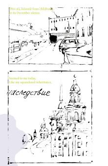 Akhmatova_City_Arindacraciun_Seite_2